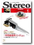 Stereo2012年1月号