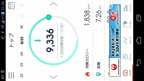 Walking_2018-08-25