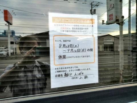 麺やhide・休業_20210829
