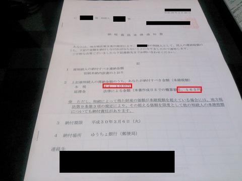 納税通知_201802_0069