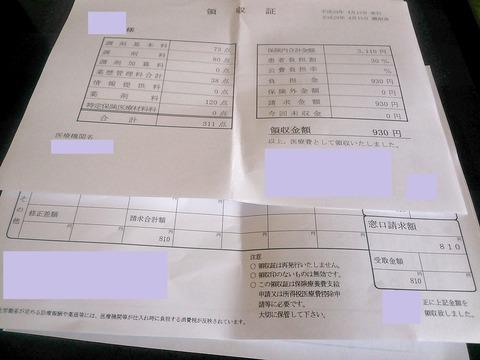病院・処方箋_201704_0065