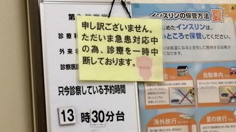 診察中断@札幌医大病院