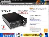 FX-AUDIO- D302J 販売ページ