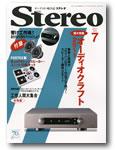 Stereo2011年7月号