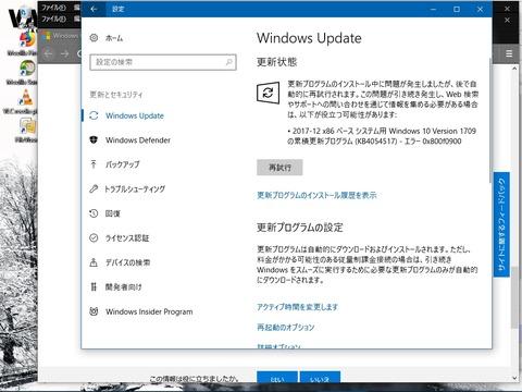 Windows Update エラー2