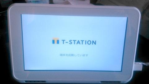 T-STATION端末電源ON直後_0095