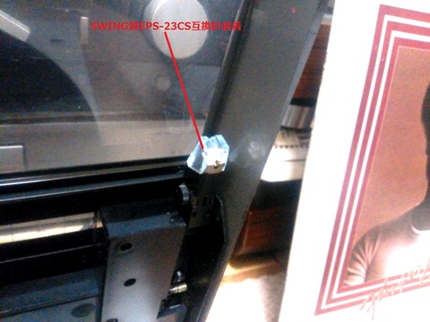 SL-5 EPS-23CS互換針装着状態_0072
