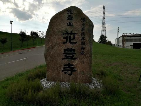 北の杜御廟石碑2_20210828