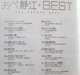 BEST盤CD_あべ静江ベスト_コーヒーショップで,みずいろの手紙他_2