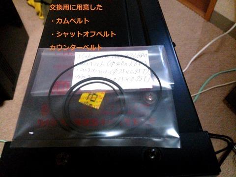 660ZX用に用意したベルト_0063