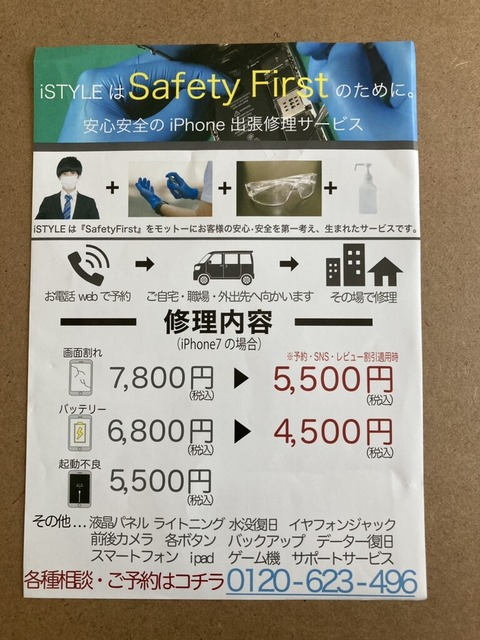 iSTYLE広告