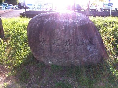 太尾新道石碑_0060