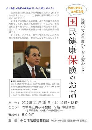 18 山田厚甲府市議講演会チラシ