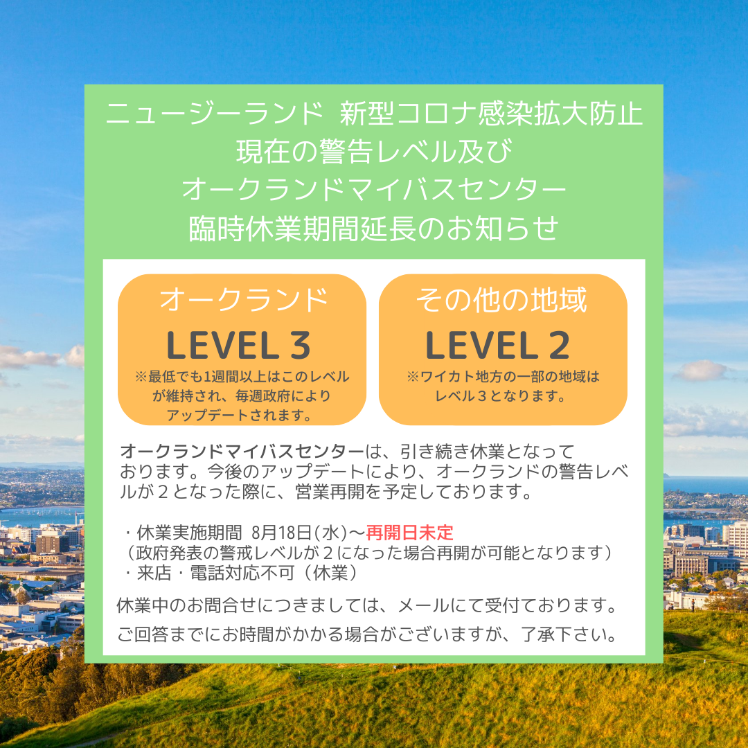 オークランド マイバスセンター 臨時休業のお知らせ (12)