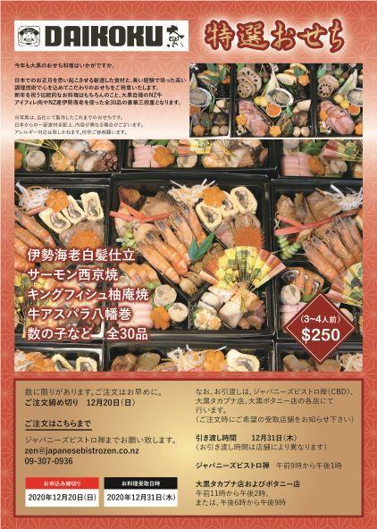 osechi2020 (003)
