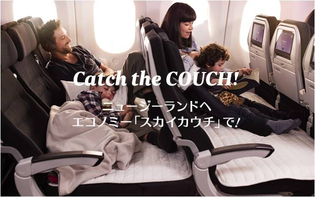 Sky Couch