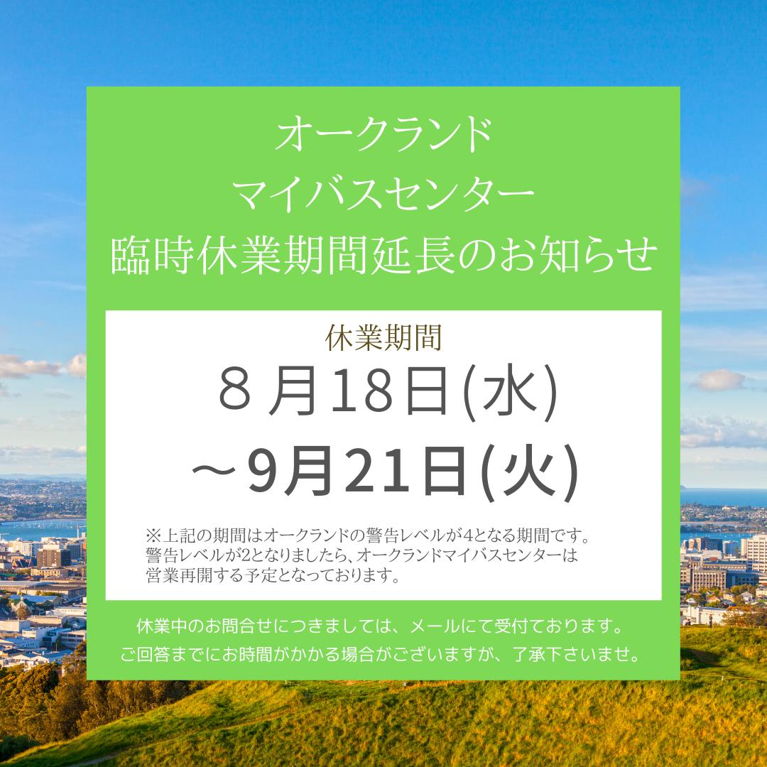 オークランド マイバスセンター 臨時休業のお知らせ (5)