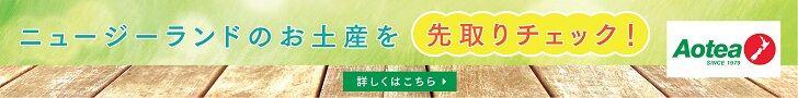 Aotea-Gifts-728x90