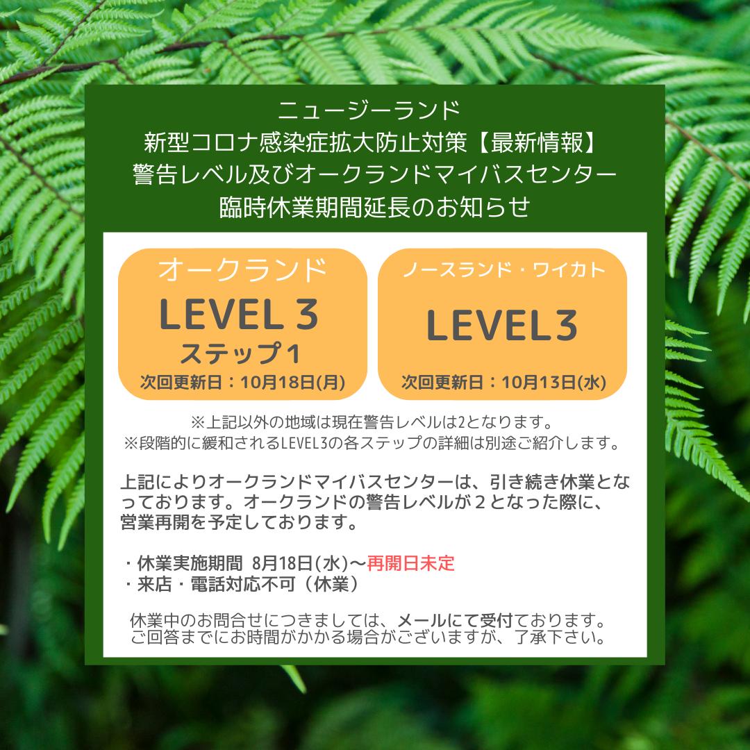 オークランド マイバスセンター 臨時休業のお知らせ (13)