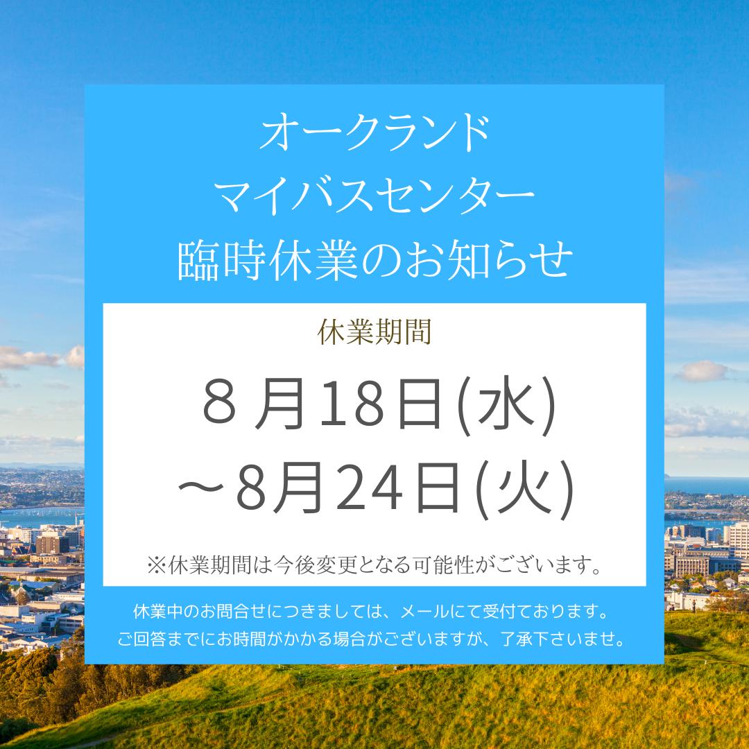 オークランド マイバスセンター 臨時休業のお知らせ (2)