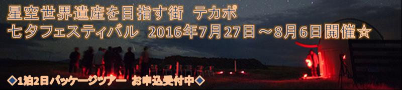 slide-tanabata