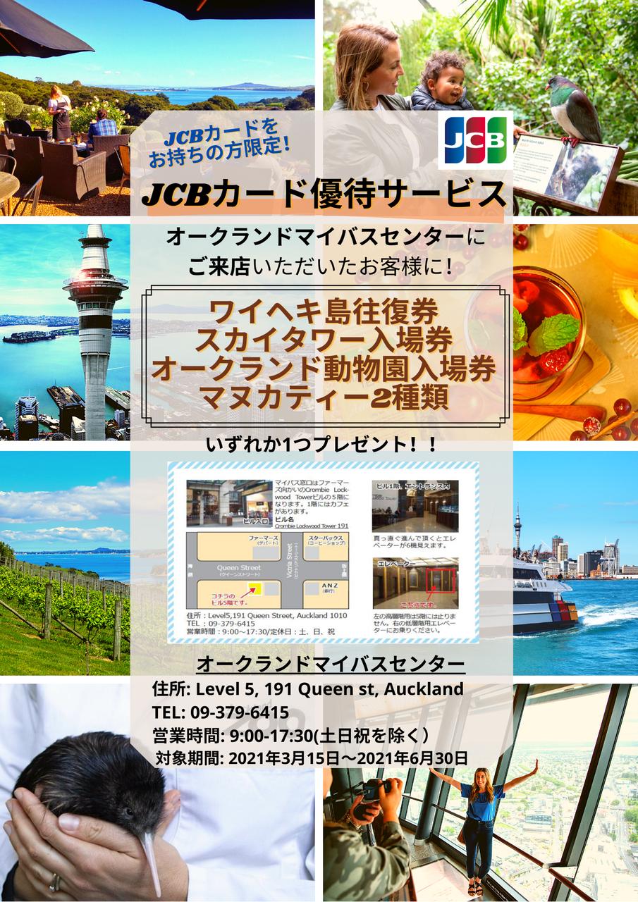 JCB優待サービス-A4