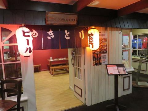 Pavilion内にあるジャパレス「YAKITORI」
