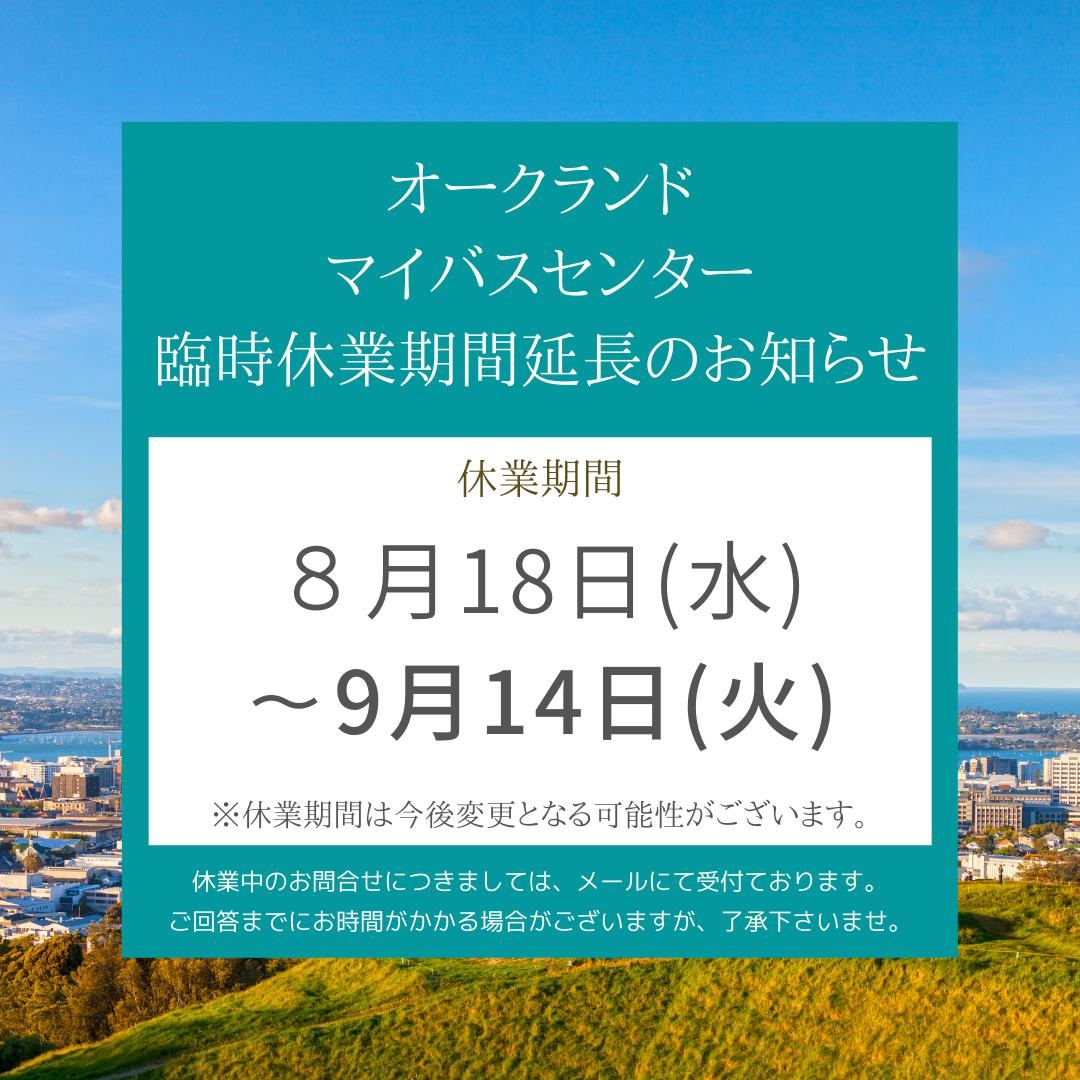 オークランド マイバスセンター 臨時休業のお知らせ (4)