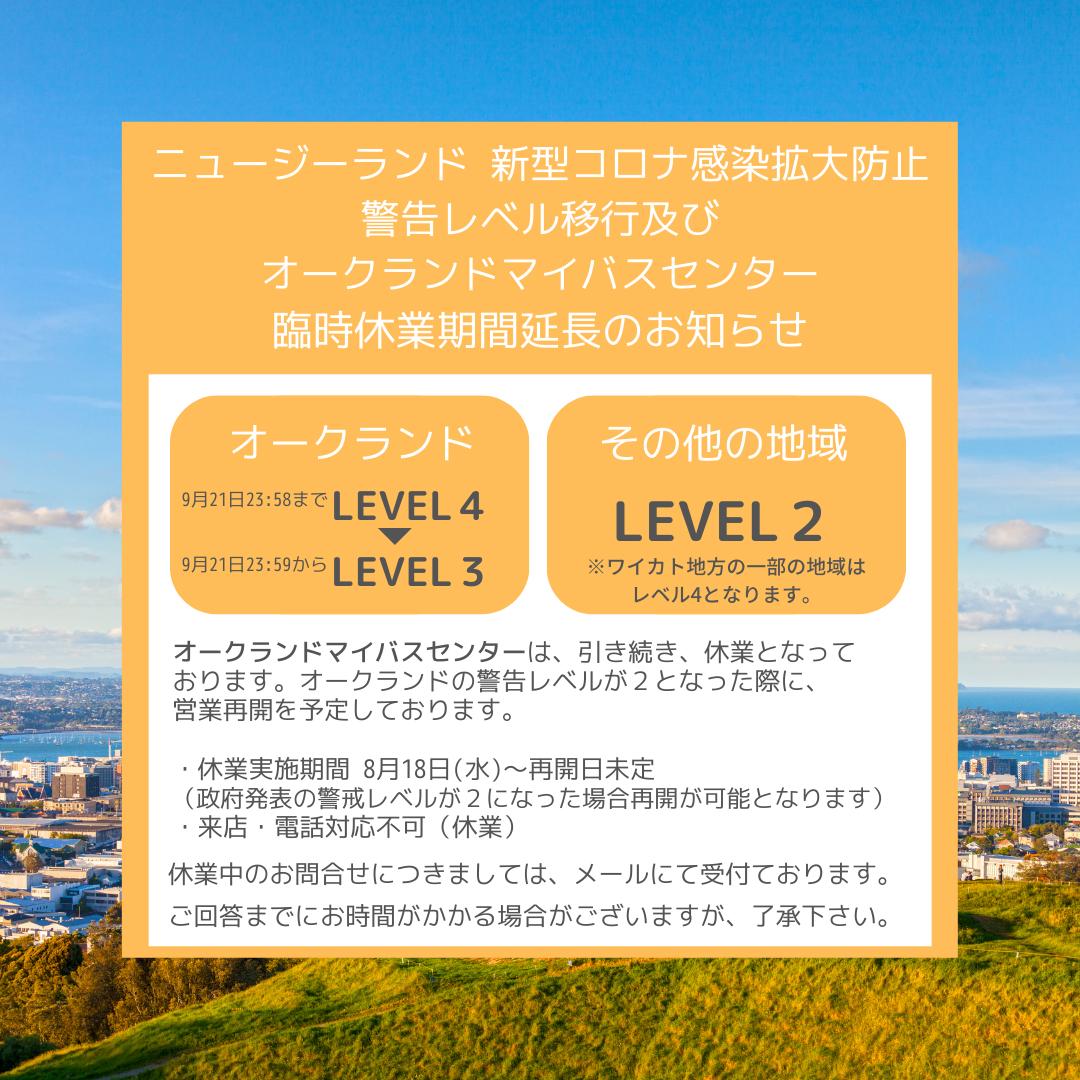 オークランド マイバスセンター 臨時休業のお知らせ (7)
