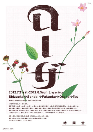 120425_jknd_rosa_tour_01
