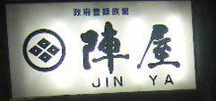 jinya2006-11-2.jpg