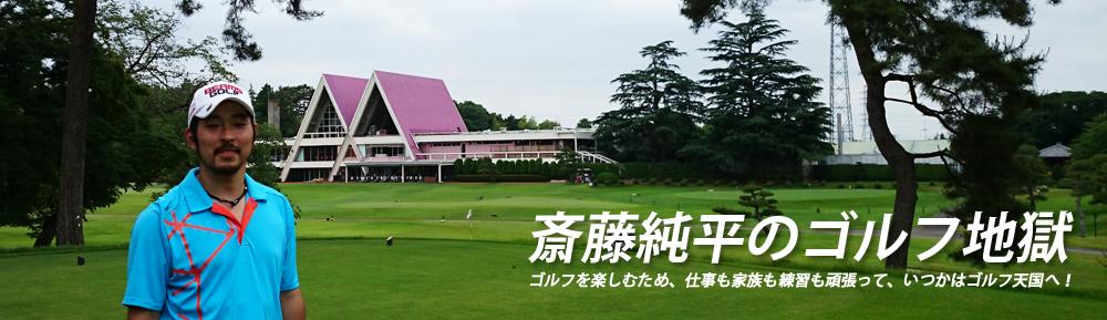 カントリー 倶楽部 桜 笠間