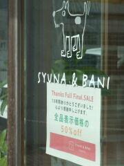 シュナバニ閉店セール