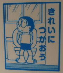 トイレ きれいに使おう