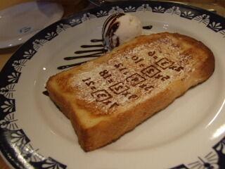 cafe 暗記パン