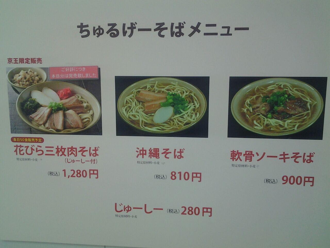 る ー そば げ ちゅ 沖縄そばの歴史