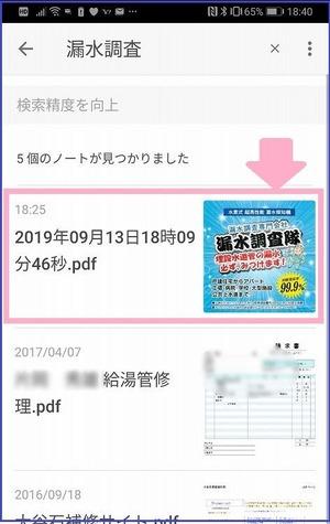 Screenshot_20190913_184002_com.evernote