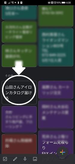 Screenshot_20200423_040806_com.google.android.keep