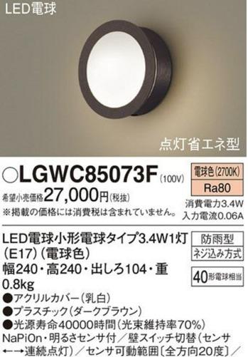 LGWC85073F