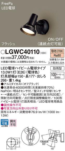 LGWC40110[1]