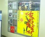 劇場前ポスター