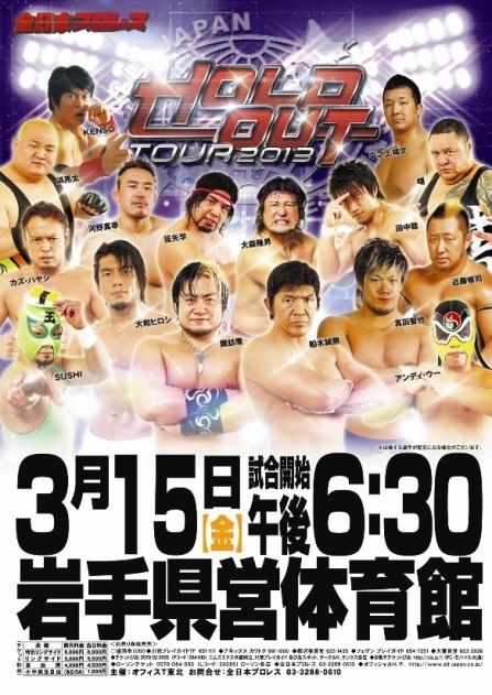 15全日本プロレス