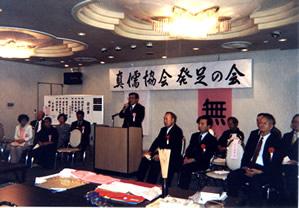真儒協会 「発足の会」 (平成19年6月16日)
