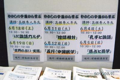 image_20110611_5