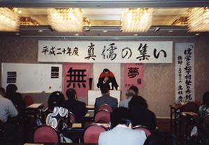 平成20年度 「真儒の集い」