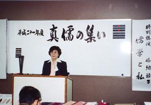 平成21年度 真儒の集い 特別講演