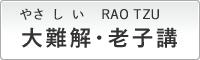 ba_roushi
