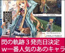 閃の軌跡3発売日決定wwww一番人気のあのキャラも参戦【RPG】