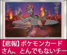 【悲報】ポケモンカードさん、とんでもないチートカードを出してしまう【ポケモン】