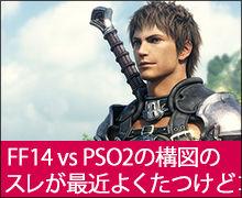 【FF14】【PSO2】FF14vsPSO2の構図のスレが最近よくたつけどコレって・・・